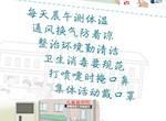 依法精準防控新冠肺炎疫情系列海(hai)報