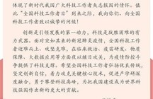 習近(jin)平給袁(yuan)隆平jian) 幽仙健(jian) ye)培建等25位科技(ji)工作(zuo)者代表的回信