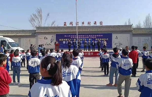 臨(lin)夏州第三十一屆科普(pu)之冬(春(chun))活動正式啟動