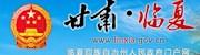 臨(lin)夏回族自(zi)治州人民政府門(men)戶網