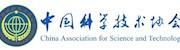 中國科學技(ji)術協會